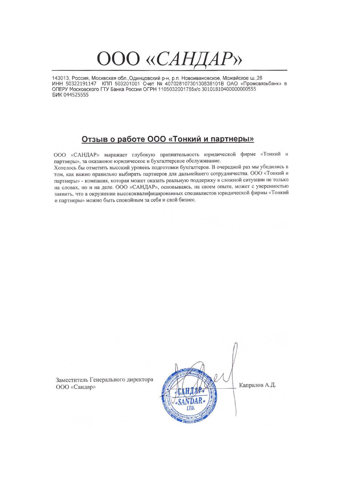 Бухгалтерское обслуживание ип отзывы регистрация ип москва и московская область