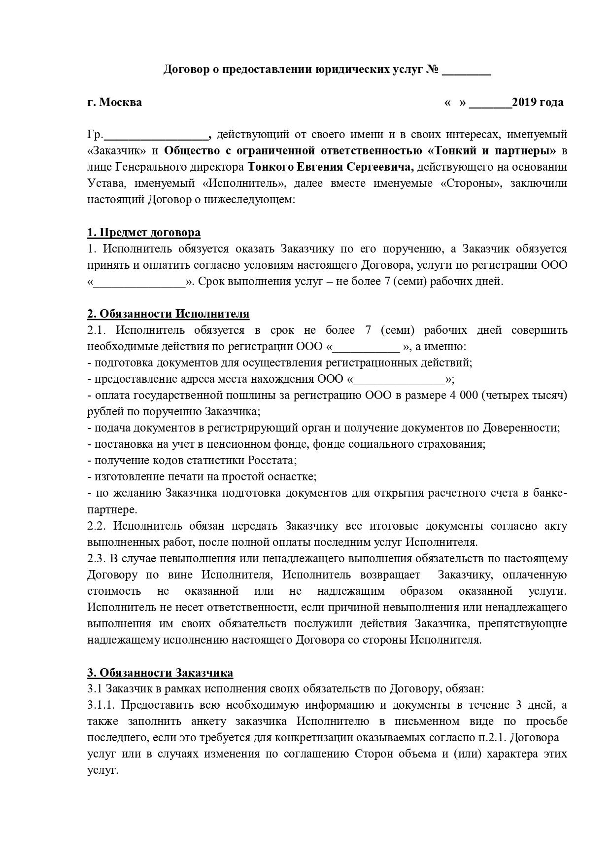 Регистрация структурного подразделения в ооо регистрация ооо зао ип