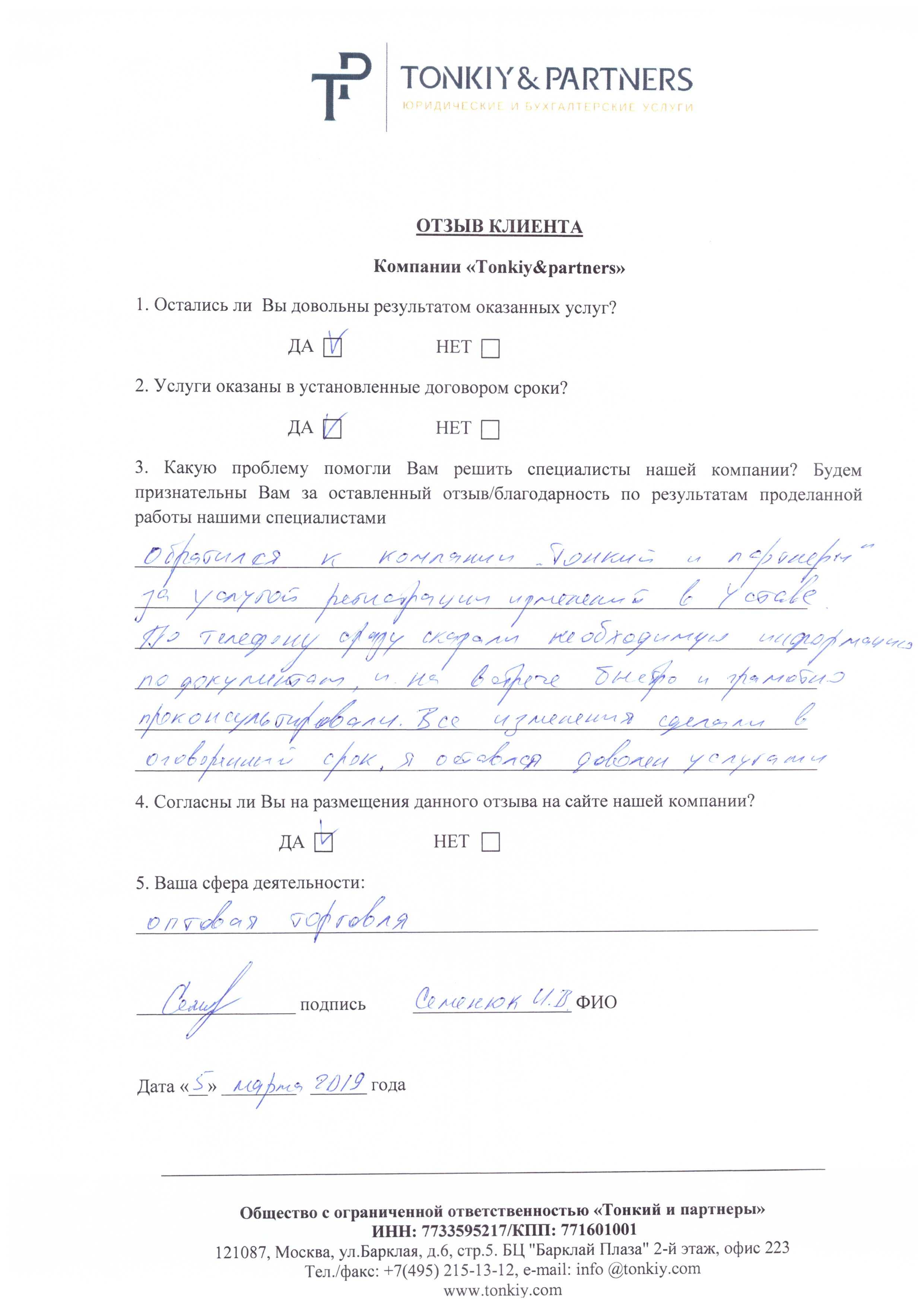 втб банк кредитный отдел